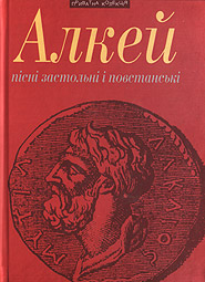 Alcaeus. Pisni zastolni i povstanski. (Party and Rebel Songs)