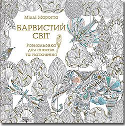 Milli Marotta Barvystyi Svit Millie Marottas Animal Kingdom A Colouring Book Adventure UMKAua