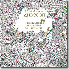 Millie Marottas Tropical Wonderland A Colouring Book Adventure UMKAua