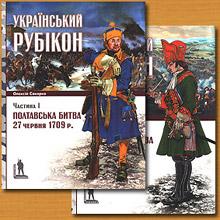 http://umka.com/images/upload/UkrainskiRubikon_Poltavskab_1.jpg