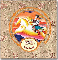 Ukrainian Folk Tales with Knots: Magic  // www UMKA com ua