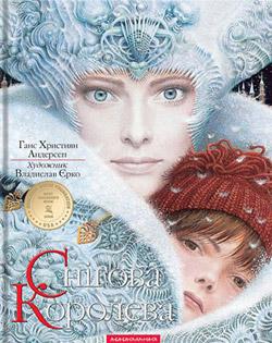 bffc1102c76 Hans Christian Andersen. Snihova Koroleva. /14th edition/. (The Snow Queen)  // www.UMKA.com.ua