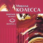 Микола Колесса - Вибране (2003)