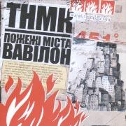 """Танок На Майдані Конго - """"Пожежі міста Вавілон"""" (2004)"""