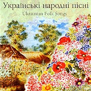 Українська народна пісня (2002)