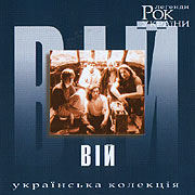 Вій - Рок легенди України (2005)