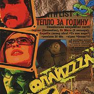 ФлайzZzа - Тепло за годину (2006)