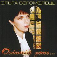 Богомолець Ольга - Осінній день