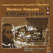 Василь Земляк - Лебедина зграя (2006)
