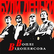 Воплi Вiдоплясова - Були Деньки (2006)