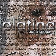 Platina - Зайві слова (2006)