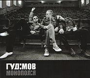 Гудімов - Монополія