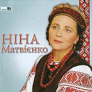 Ніна Матвієнко - Золотослов