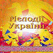 Мелодії України