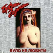 Брати Гадюкіни - Було не любити (1994)