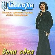 Соколи - Вона Одна(2002)